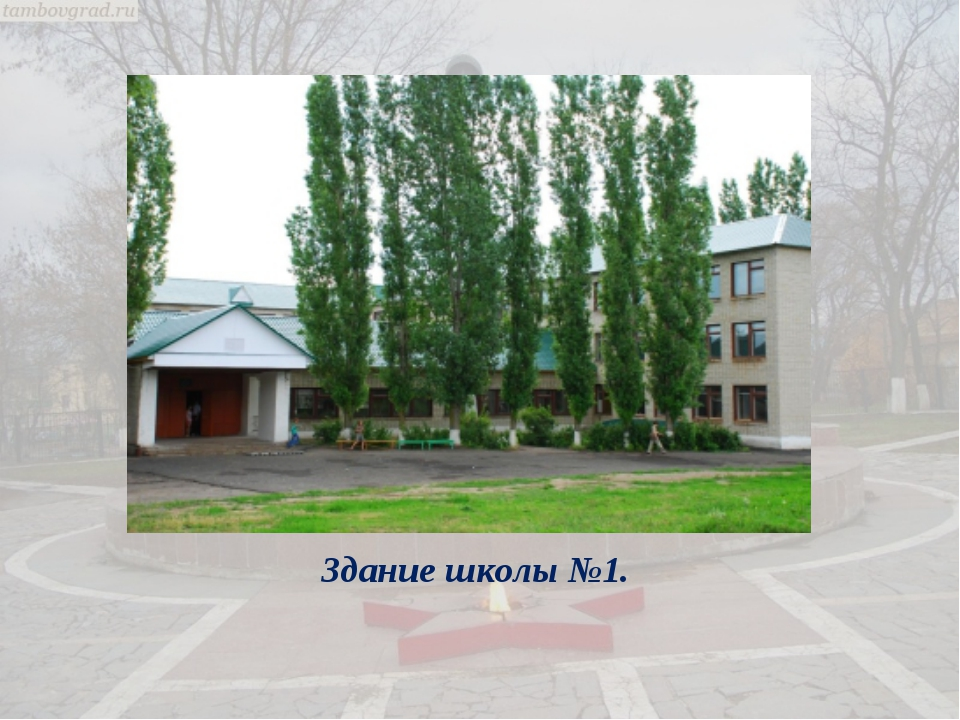 Здание школы №1.