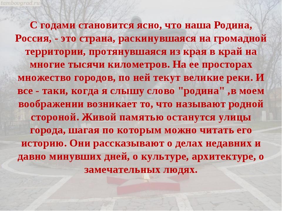 С годами становится ясно, что наша Родина, Россия, - это страна, раскинувшаяс...