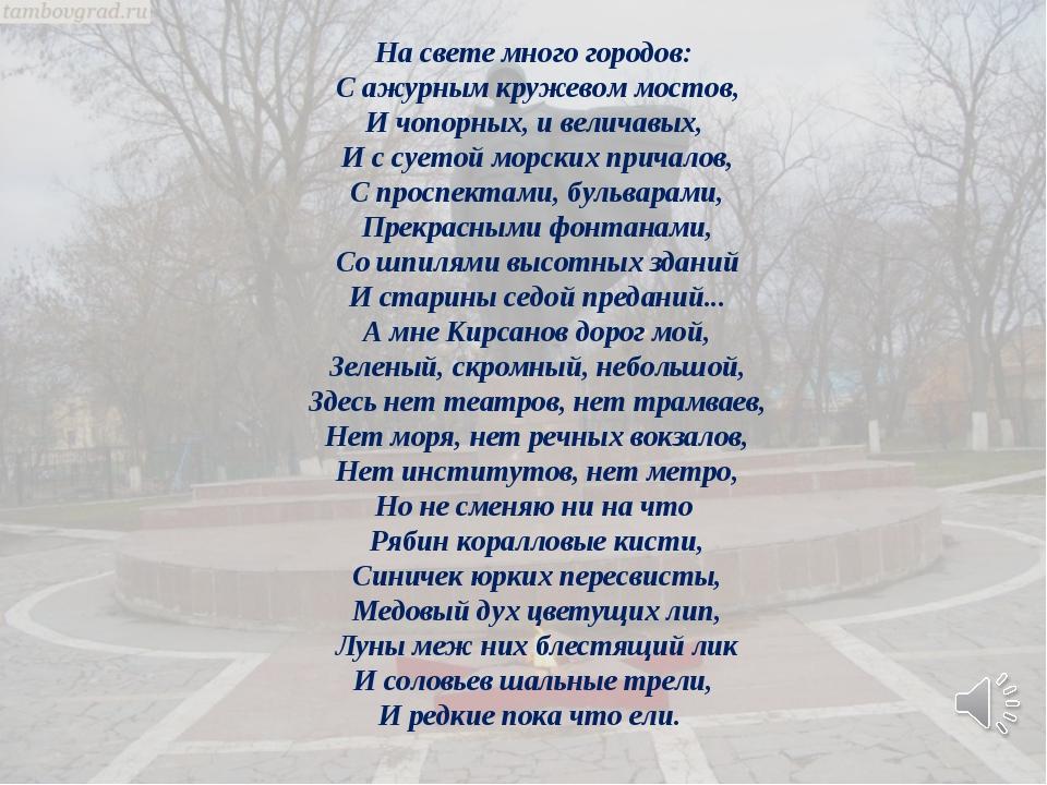 На свете много городов: С ажурным кружевом мостов, И чопорных, и величавых,...