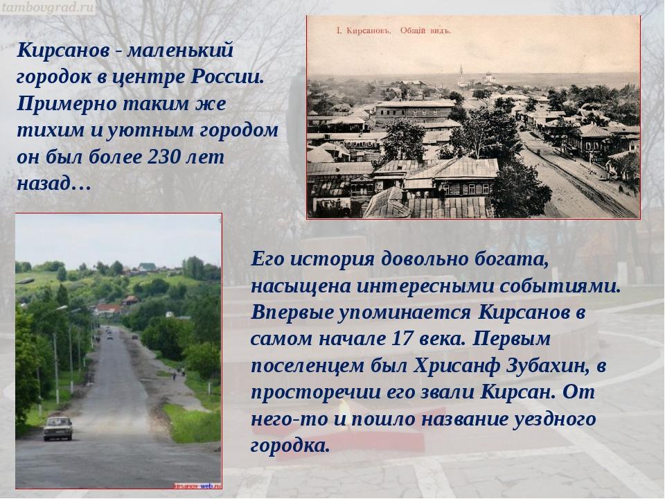 Кирсанов - маленький городок в центре России. Примерно таким же тихим и уютны...