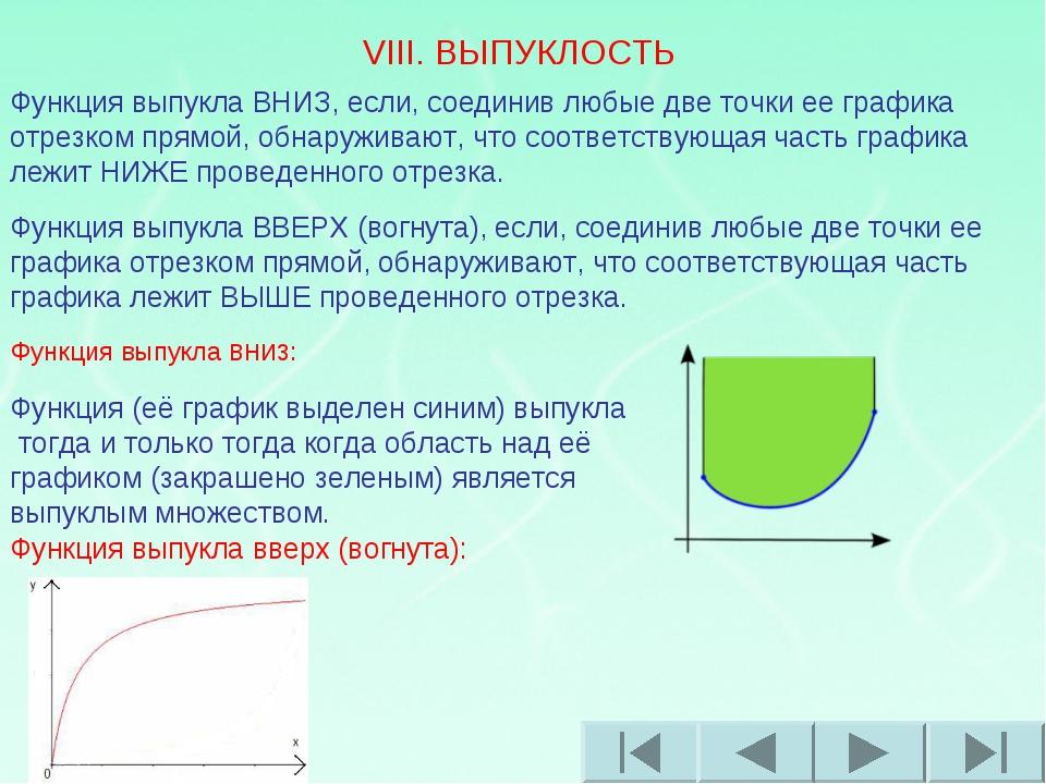 VIII. ВЫПУКЛОСТЬ Функция выпукла вниз: Функция (её график выделен синим) выпу...