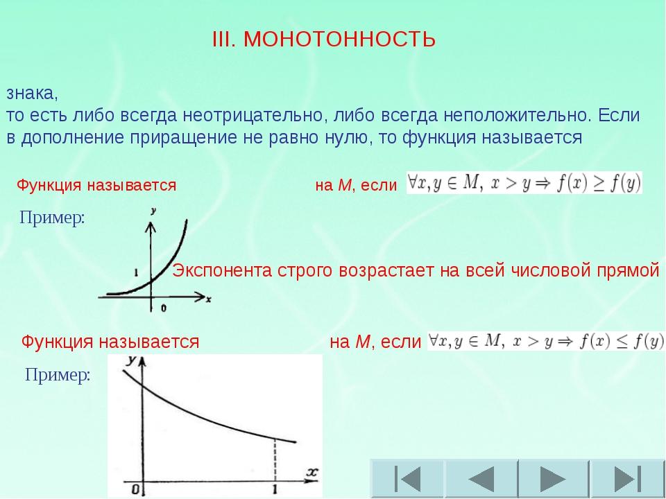 III. МОНОТОННОСТЬ Моното́нная фу́нкция — это функция, приращение которой не м...