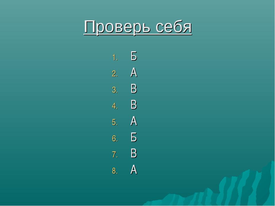Проверь себя Б А В В А Б В А