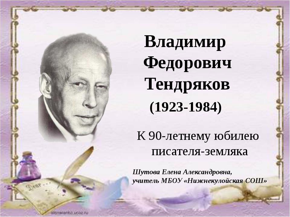 Владимир Федорович Тендряков (1923-1984) К 90-летнему юбилею писателя-земляка...