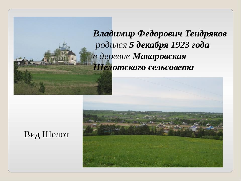 Владимир Федорович Тендряков родился 5 декабря 1923 года в деревне Макаровска...