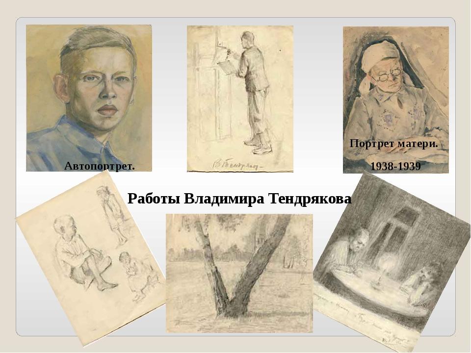 Портрет матери. 1938-1939 Автопортрет. Работы Владимира Тендрякова