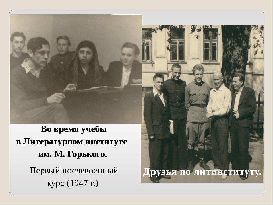 Друзья по литинституту. Во время учебы вЛитературноминституте им. М. Горь...