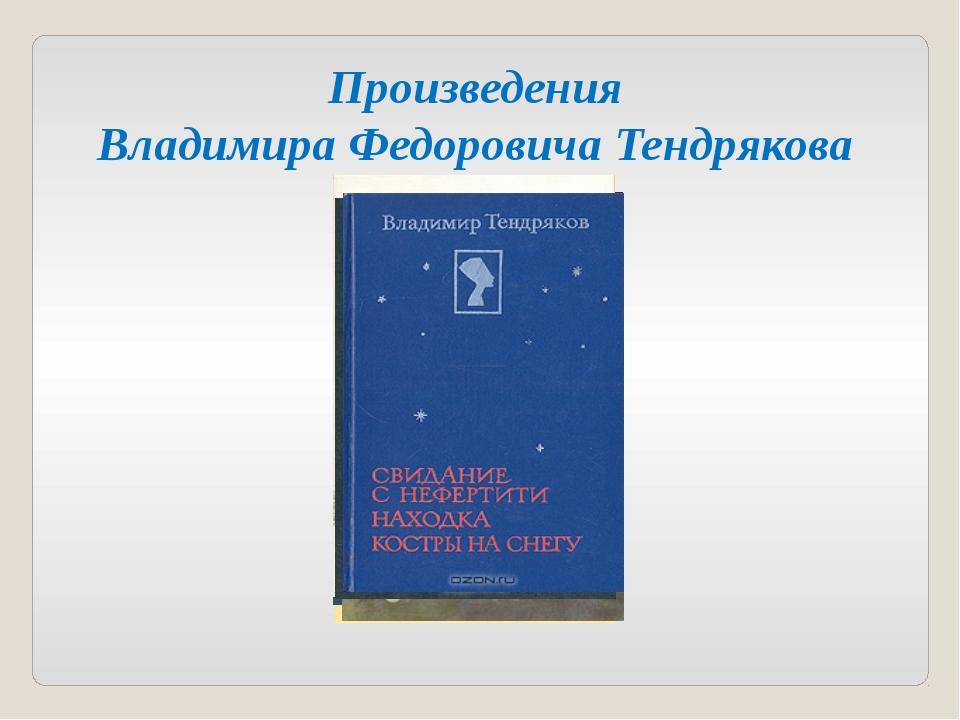 Произведения Владимира Федоровича Тендрякова