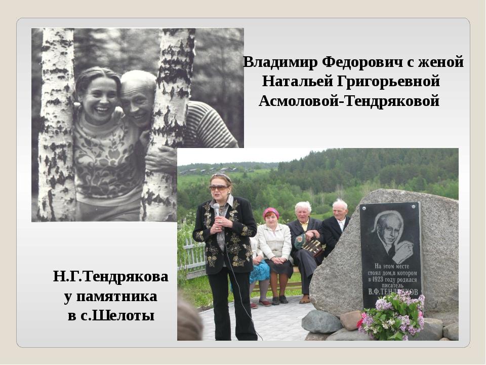 Владимир Федорович с женой Натальей Григорьевной Асмоловой-Тендряковой Н.Г.Те...