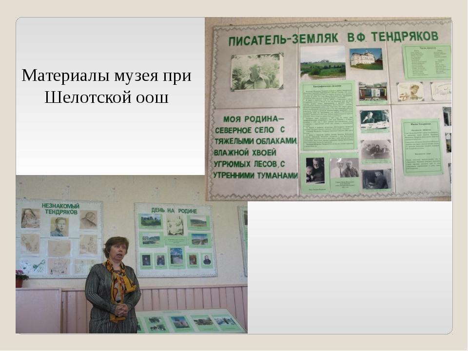 Материалы музея при Шелотской оош