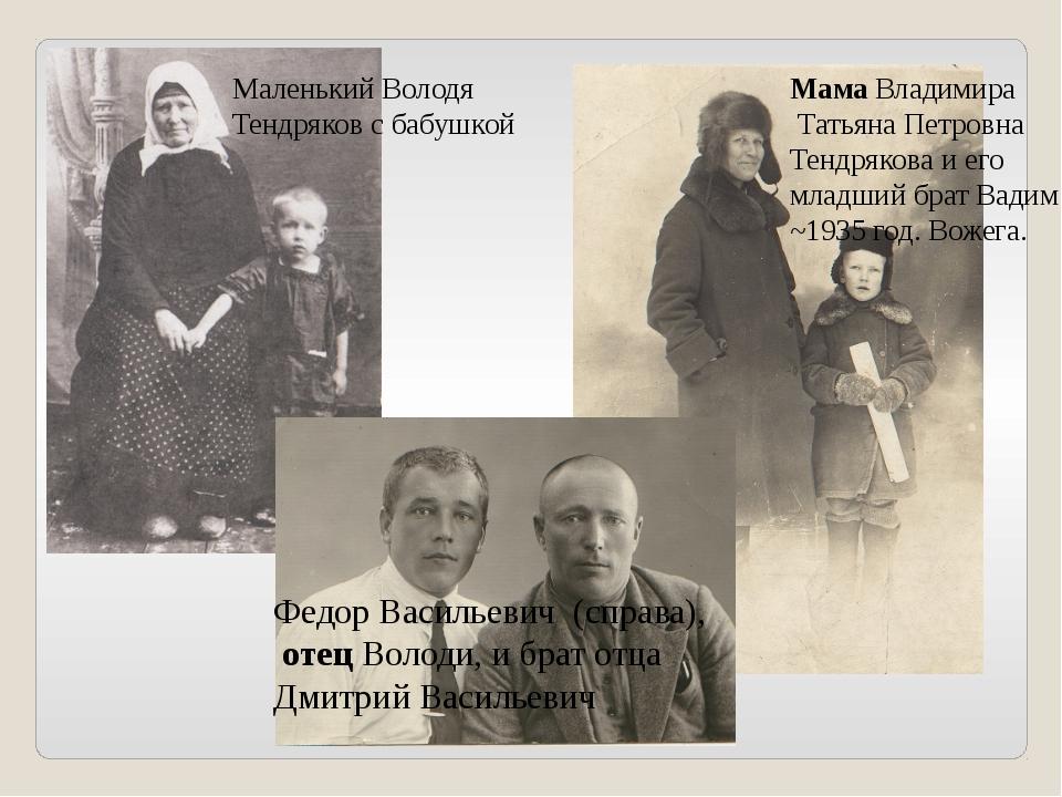 Мама Владимира Татьяна Петровна Тендрякова и его младший брат Вадим. ~1935 г...