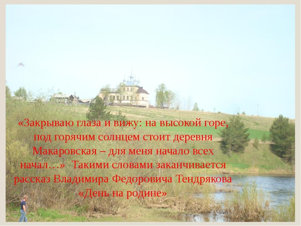 «Закрываю глаза и вижу: на высокой горе, под горячим солнцем стоит деревня Ма...