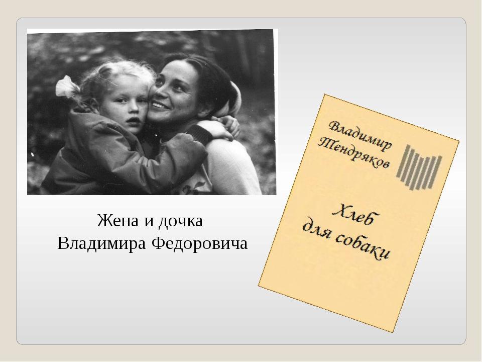 Жена и дочка Владимира Федоровича