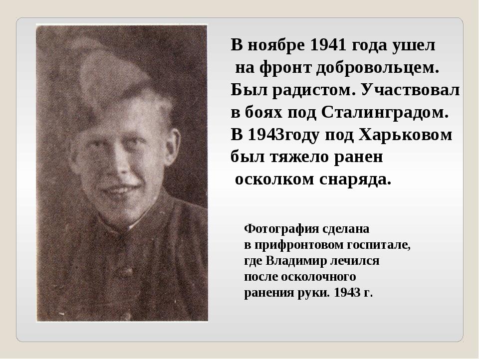 Фотография сделана в прифронтовом госпитале, где Владимир лечился после оскол...