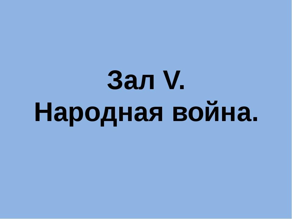 Зал V. Народная война.