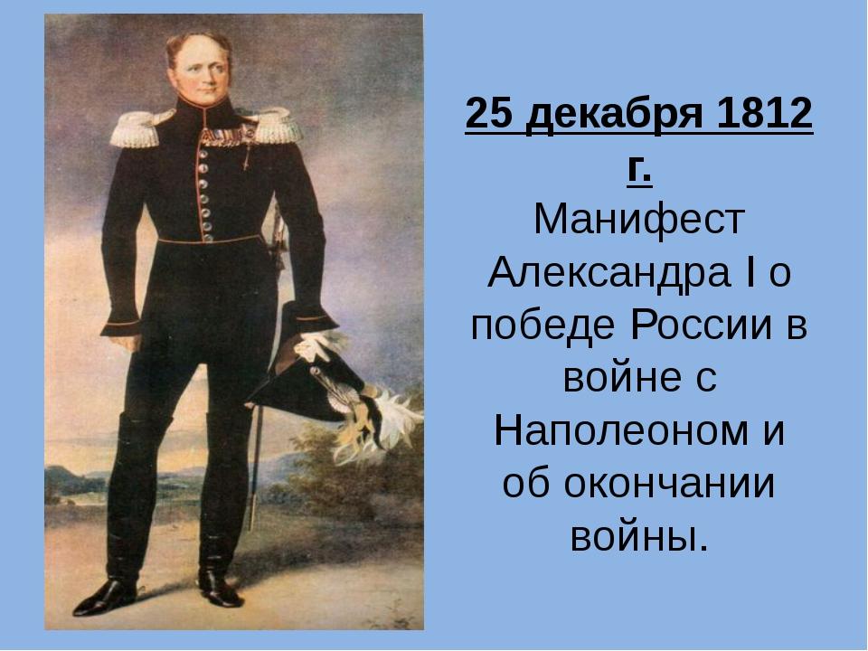25 декабря 1812 г. Манифест Александра I о победе России в войне с Наполеоном...