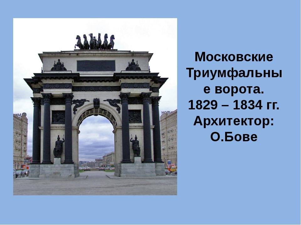Московские Триумфальные ворота. 1829 – 1834 гг. Архитектор: О.Бове