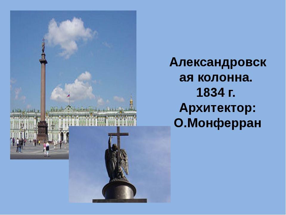 Александровская колонна. 1834 г. Архитектор: О.Монферран