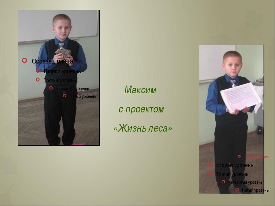 Максим с проектом «Жизнь леса»
