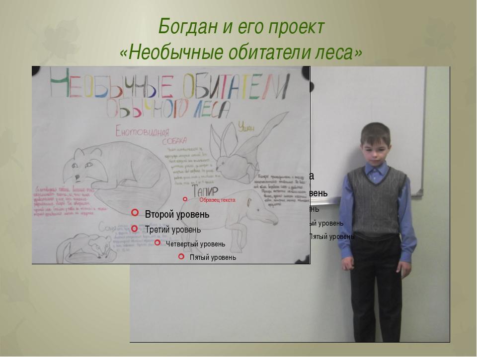 Богдан и его проект «Необычные обитатели леса»