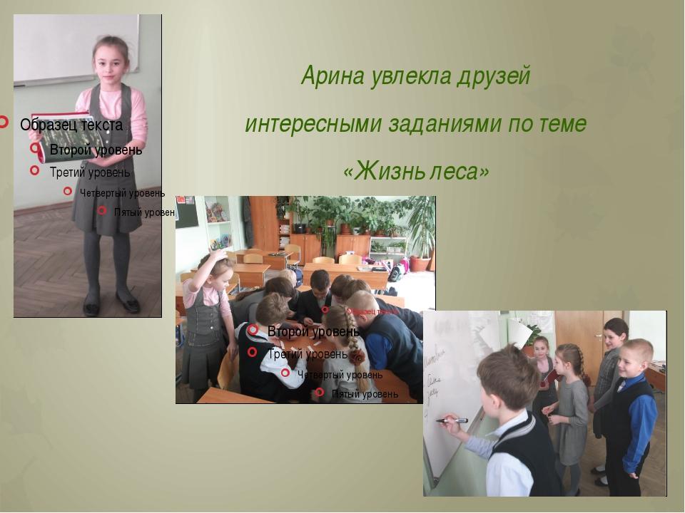 Арина увлекла друзей интересными заданиями по теме «Жизнь леса»