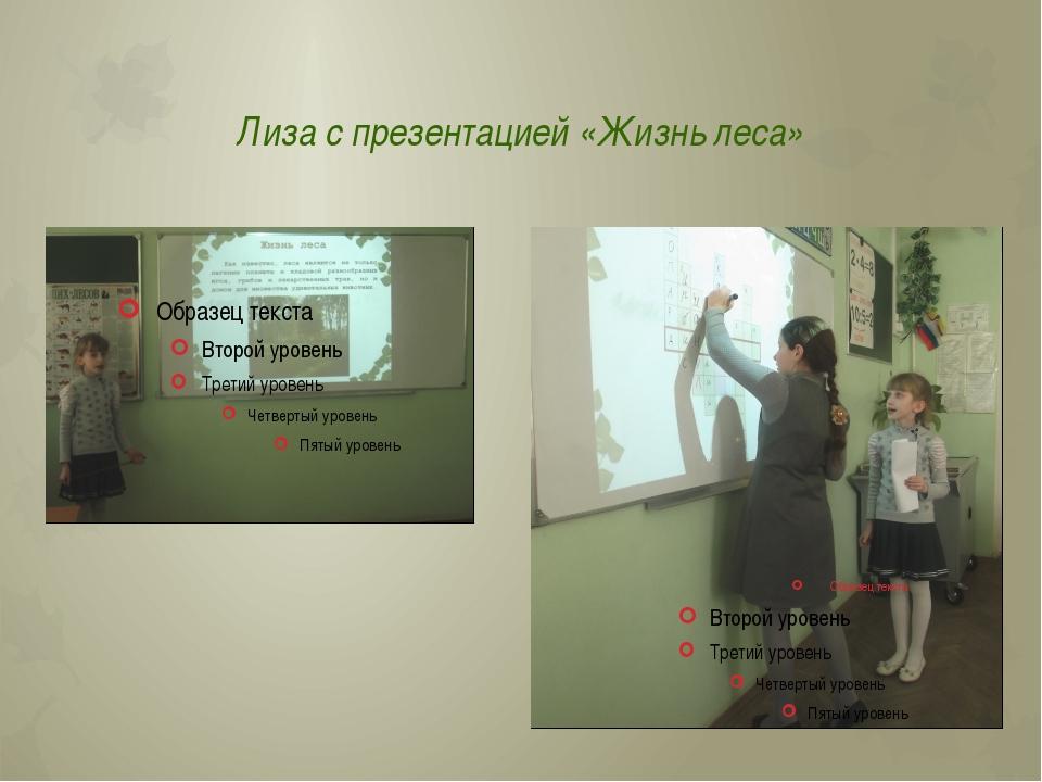 Лиза с презентацией «Жизнь леса»