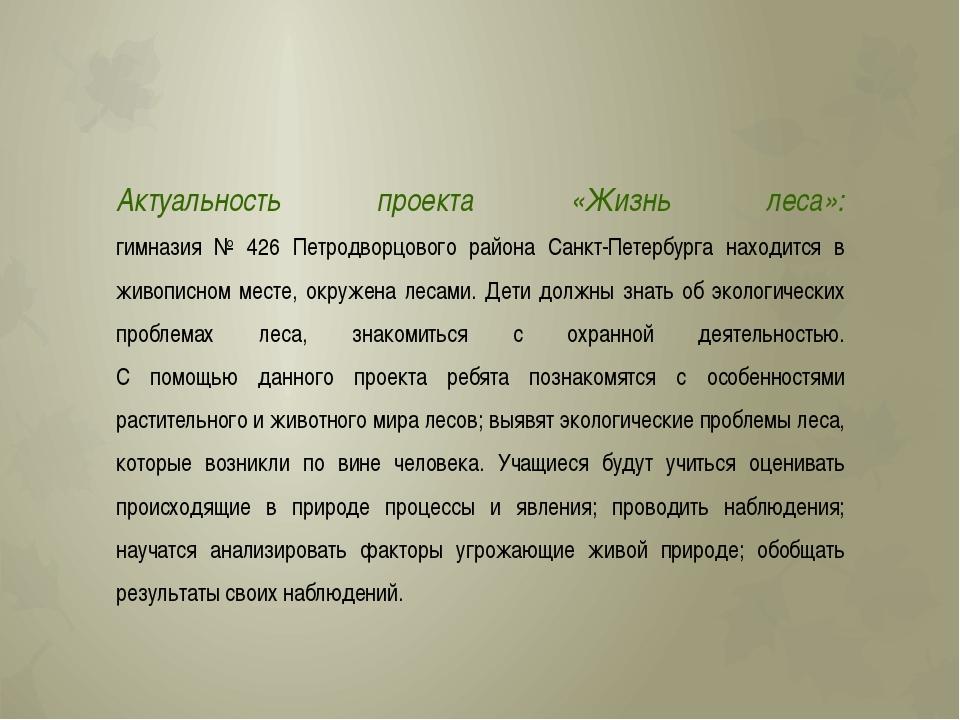 Актуальность проекта «Жизнь леса»: гимназия № 426 Петродворцового района Санк...