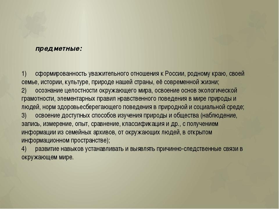 предметные: 1)сформированность уважительного отношения к России, родному кр...