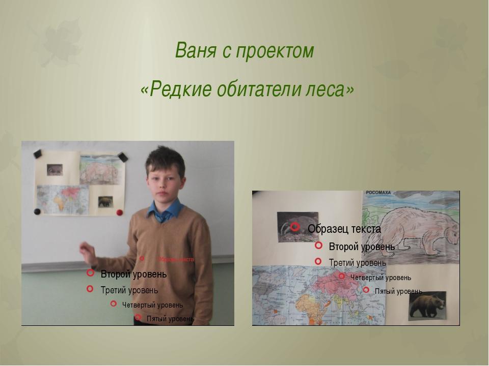 Ваня с проектом «Редкие обитатели леса»
