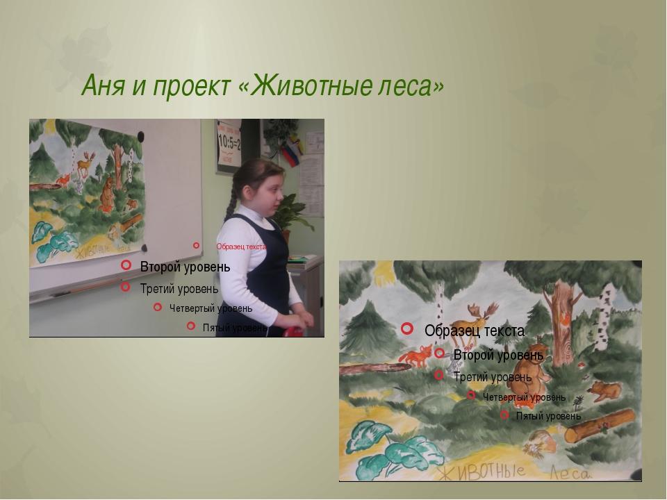 Аня и проект «Животные леса»