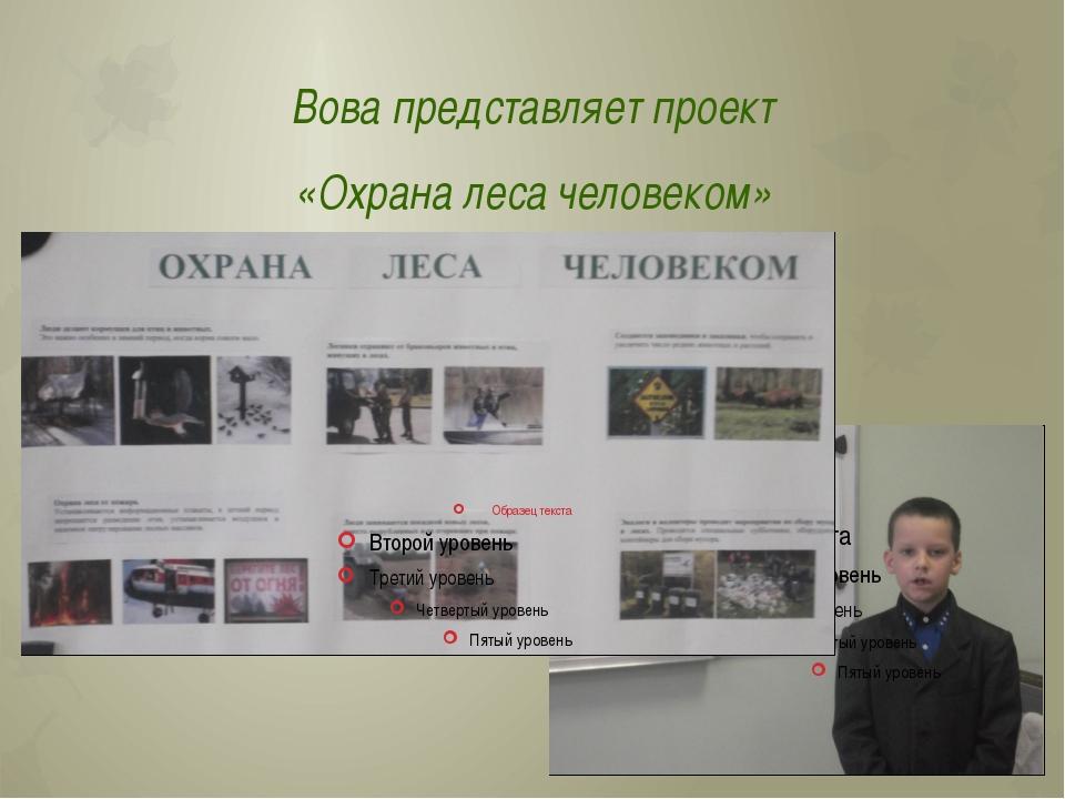 Вова представляет проект «Охрана леса человеком»