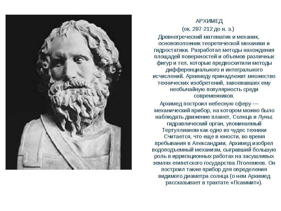 АРХИМЕД (ок. 287-212 до н. э.) Древнегреческий математик и механик, основопо...