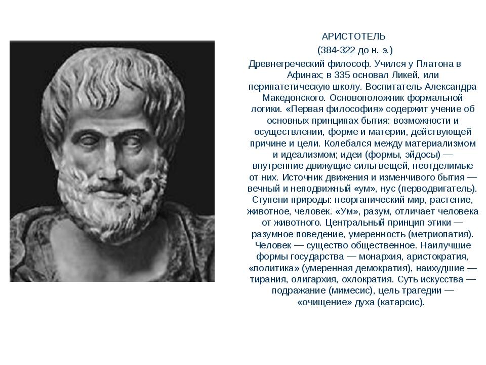 АРИСТОТЕЛЬ (384-322 до н. э.) Древнегреческий философ. Учился у Платона в Аф...
