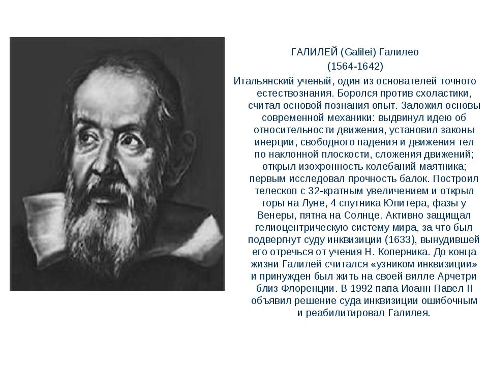 ГАЛИЛЕЙ (Galilei) Галилео (1564-1642) Итальянский ученый, один из основателе...