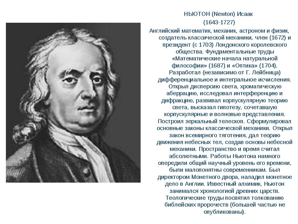 НЬЮТОН (Newton) Исаак (1643-1727) Английский математик, механик, астроном и ф...