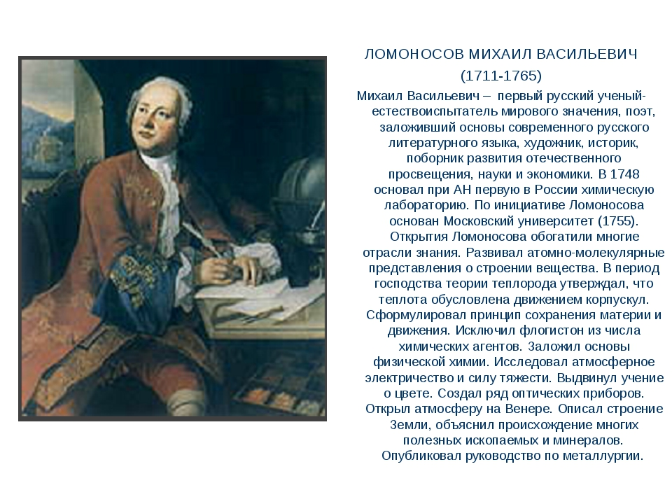ЛОМОНОСОВ МИХАИЛ ВАСИЛЬЕВИЧ (1711-1765) Михаил Васильевич – первый русский у...