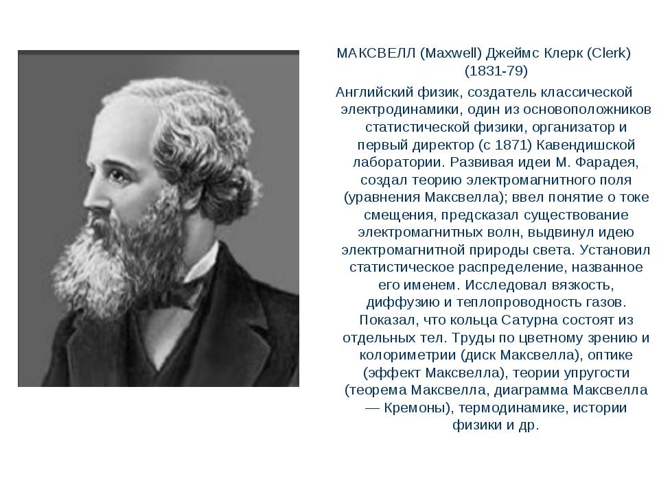МАКСВЕЛЛ (Maxwell) Джеймс Клерк (Clerk) (1831-79) Английский физик, создател...