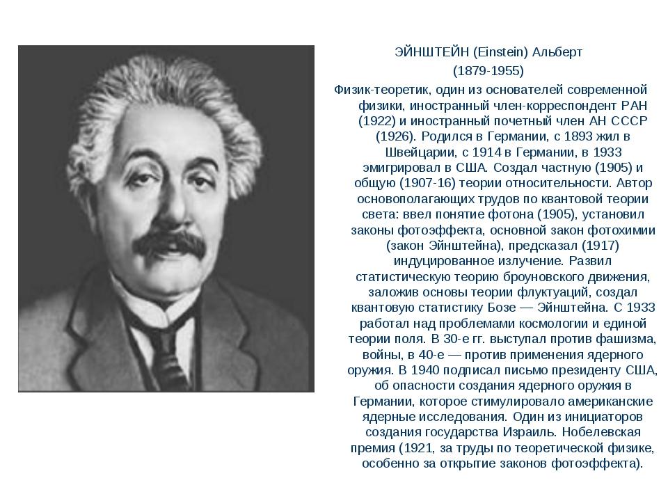 ЭЙНШТЕЙН (Einstein) Альберт (1879-1955) Физик-теоретик, один из основателей...