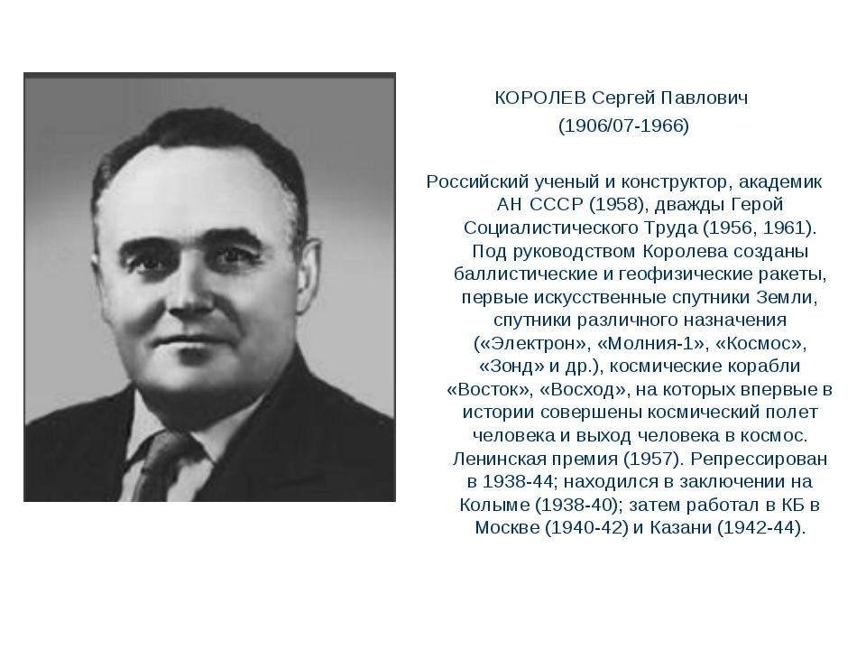 КОРОЛЕВ Сергей Павлович (1906/07-1966) Российский ученый и конструктор, акад...