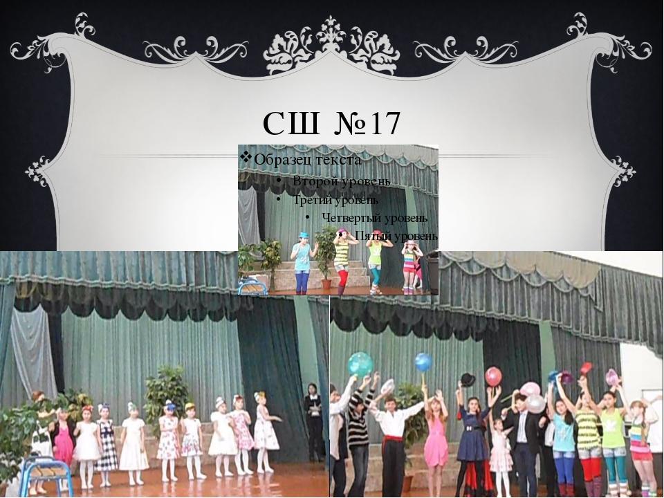 СШ №17