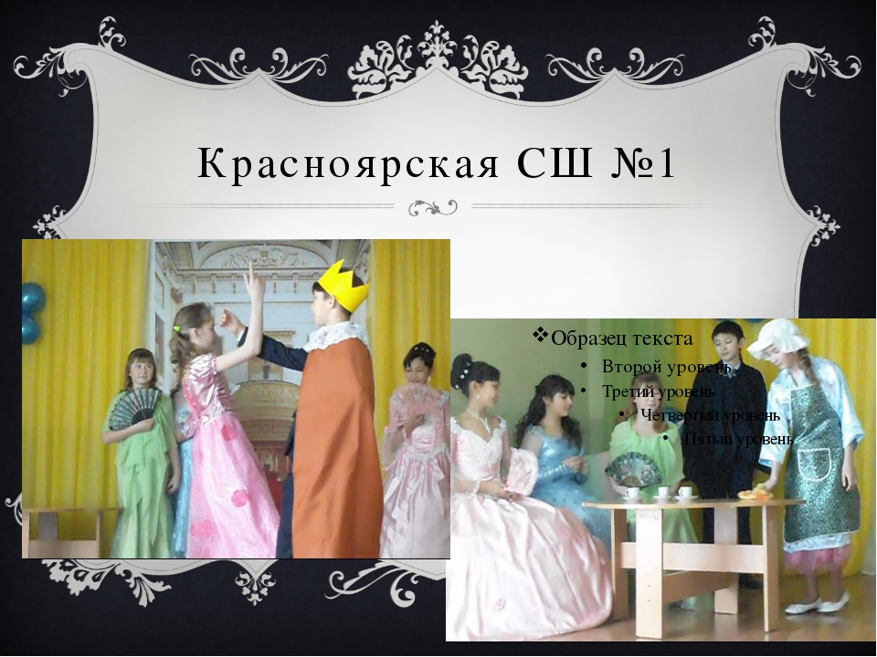 Красноярская СШ №1