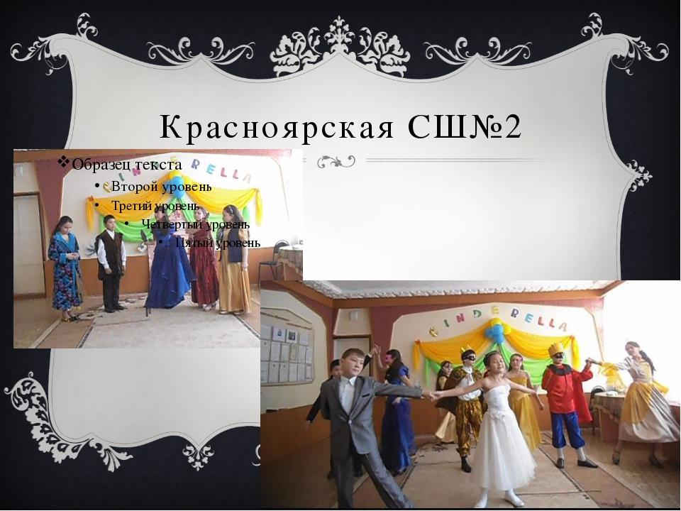 Красноярская СШ№2