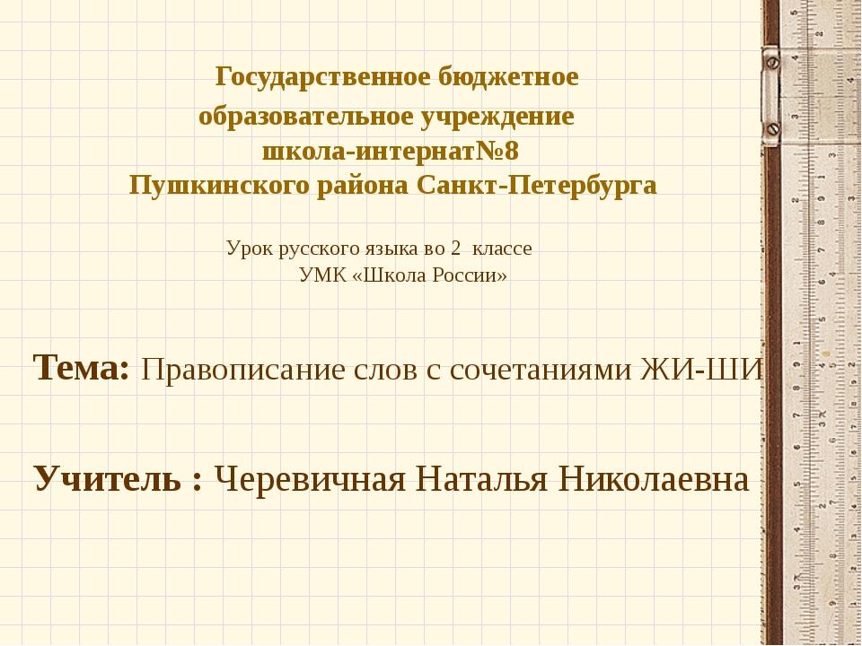 Государственное бюджетное образовательное учреждение школа-интернат№8 Пушкин...