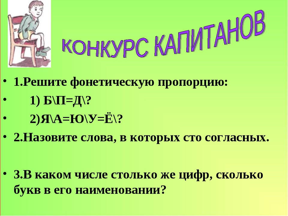 1.Решите фонетическую пропорцию: 1) Б\П=Д\? 2)Я\А=Ю\У=Ё\? 2.Назовите слова,...