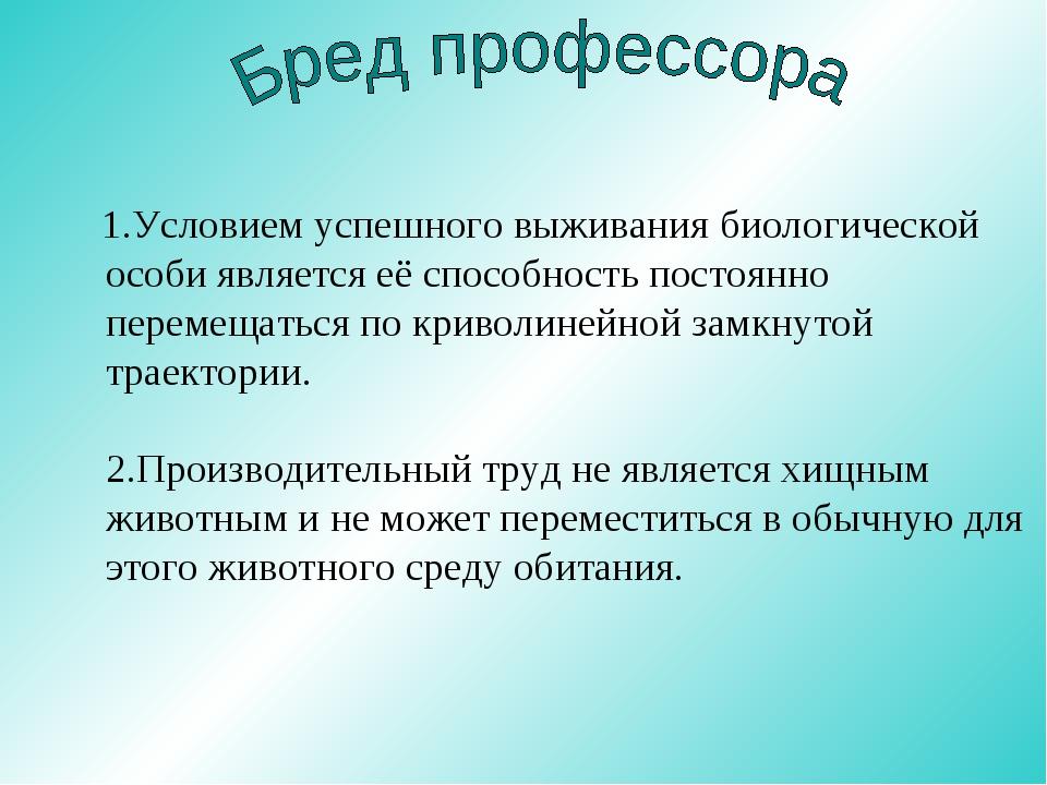 1.Условием успешного выживания биологической особи является её способность п...