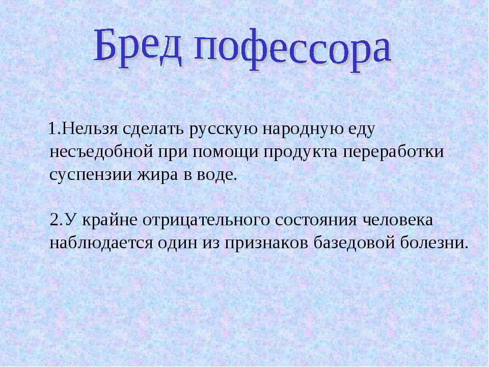 1.Нельзя сделать русскую народную еду несъедобной при помощи продукта перера...