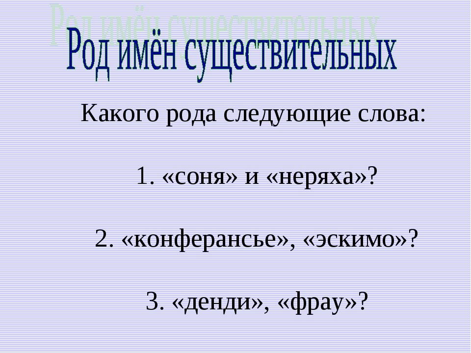 Какого рода следующие слова: 1. «соня» и «неряха»? 2. «конферансье», «эскимо...
