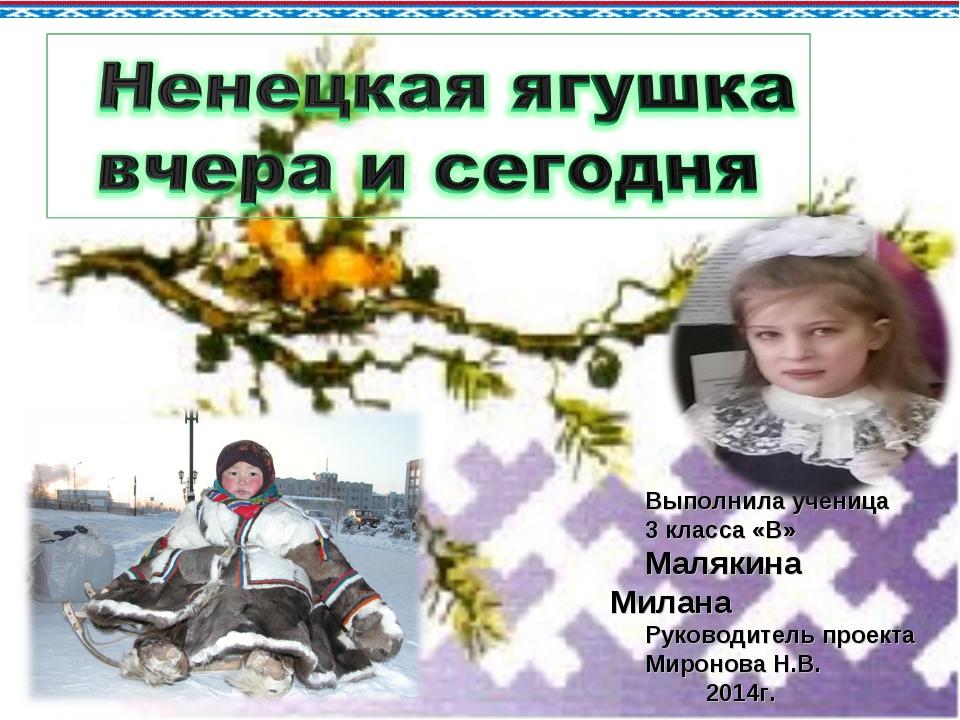Выполнила ученица 3 класса «В» Малякина Милана Руководитель проекта Миронова...