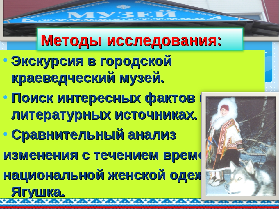 Экскурсия в городской краеведческий музей. Поиск интересных фактов в литерату...