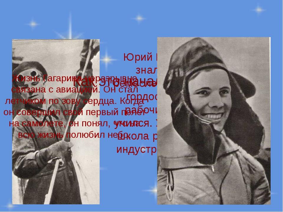 Юрий Гагарин с детства знал труд. Окончив ремесленное училище, он с гордостью...
